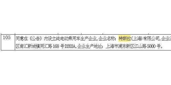 特斯拉上海工厂刚获工信部量产许可