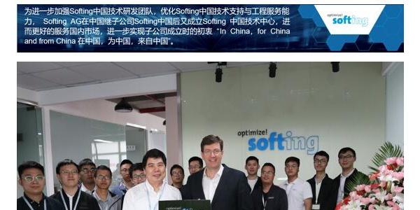 Softing中国技术中心正式挂牌成立