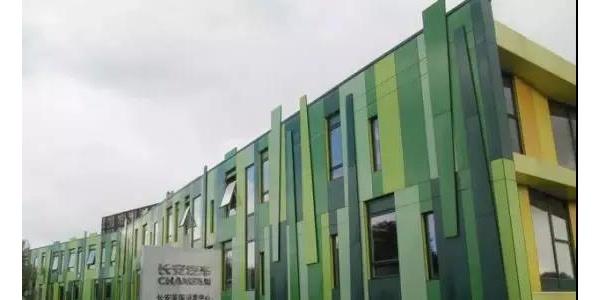 长安汽车英国研发中心动力测试基地揭幕