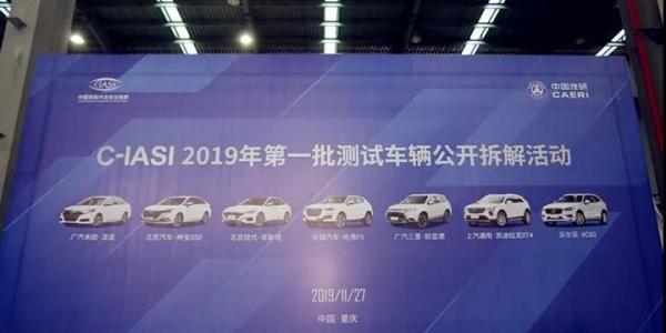 C-IASI 2019年第一批测评车辆公开拆解活动在重庆中国汽研举行