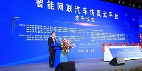 国内首个自主智能网联仿真云平台正式上线,以中国特色场景驱动全球测试标准