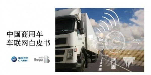 国内首份商用车车联网白皮书发布