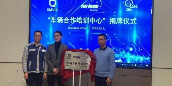 """""""车辆合作培训中心"""" 在上海正式揭牌成立"""