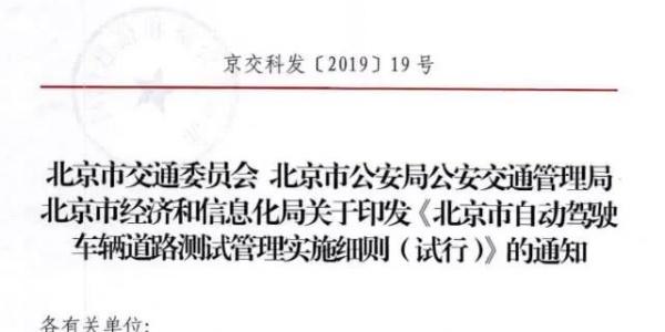 北京发布自动驾驶路测规范,允许招募志愿者进行载人测试