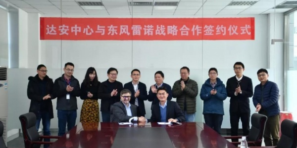 达安中心与东风雷诺签署战略合作协议