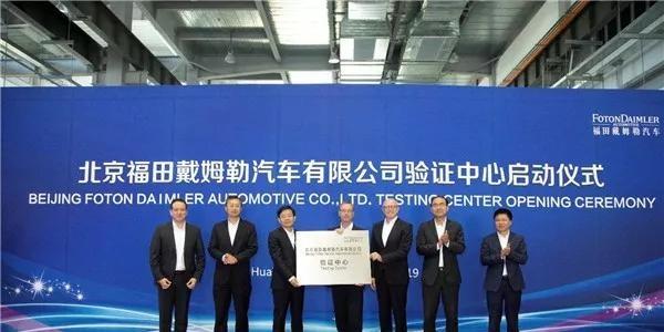 中国重卡行业首个世界级验证中心,福田戴姆勒汽车验证中心成功启动
