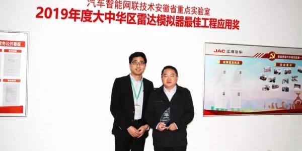 NI携手恒润科技为江淮汽车(汽车智能网联技术安徽省重点实验室)颁奖